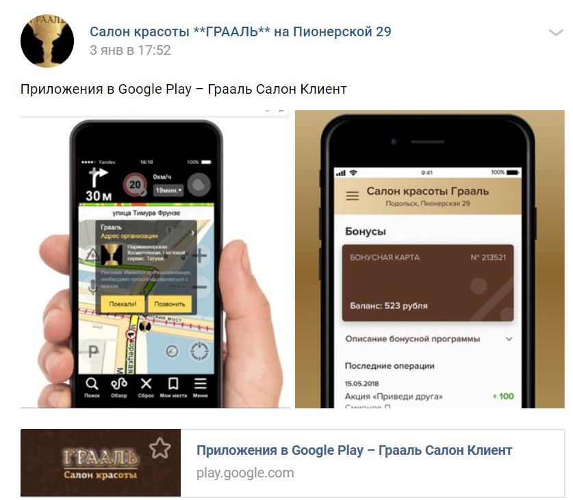 Салон красоты «Грааль» мобильное приложение