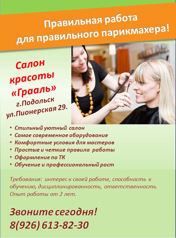 Вакансия парикмахер-универсал