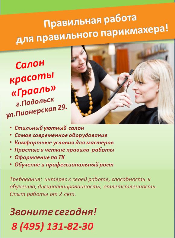 Вакансия парикмахер-универсал в салоне красоты Грааль